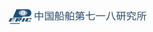 中船重工集团第七一八研究所