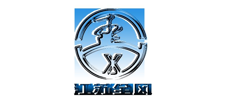 江苏全风环保科技有限公司