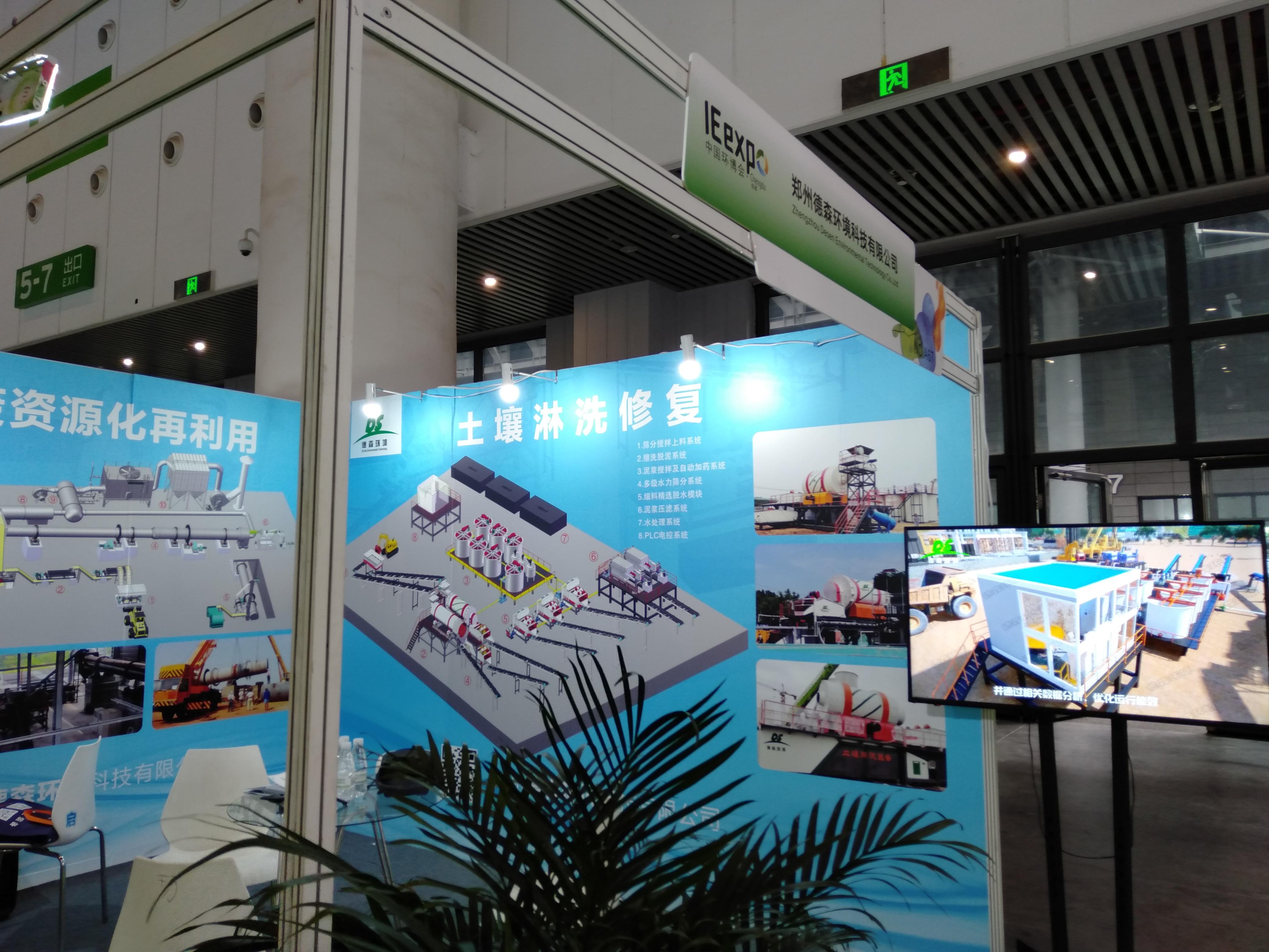第3屆 中國環博會成都展 德森環境