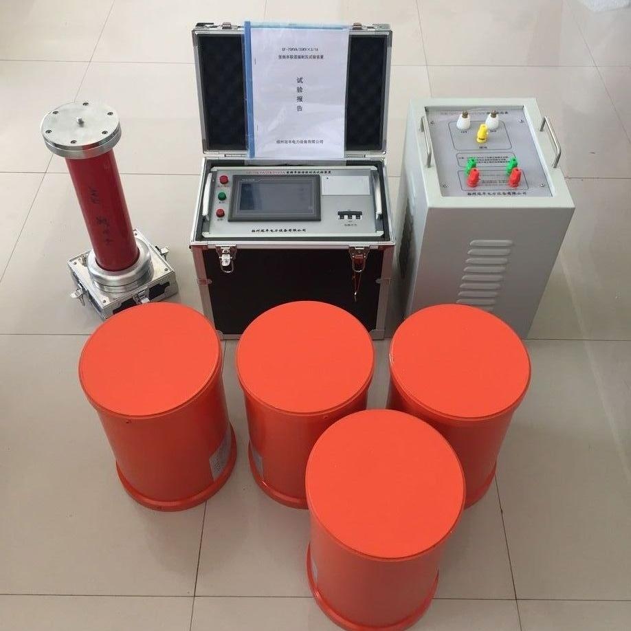 GIS交流耐压变频串联谐振试验装置