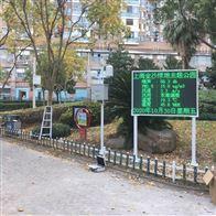 公园噪声智能在线监测系统