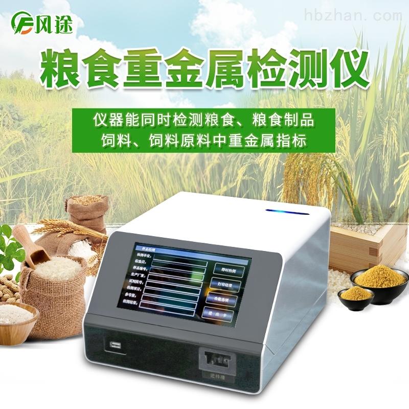 谷物重金属检测仪