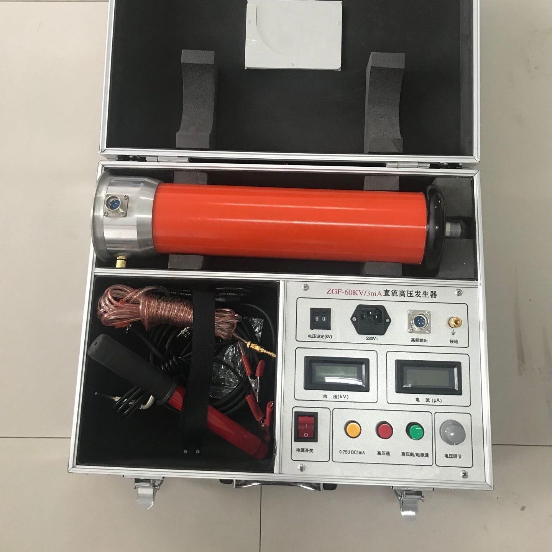 ZGF-60KV/5mA便携式直流高压发生器