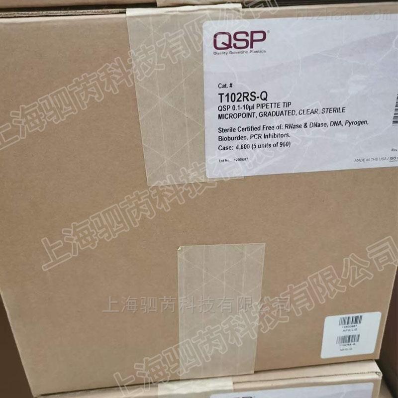 QSP无菌盒装超微吸头