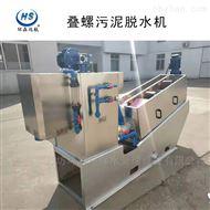 HS-DL叠螺污泥脱水机
