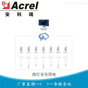路灯终端漏电监控系统 路灯设施安全检测