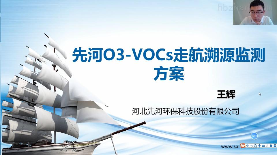 先河O3-VOCs走航溯源监测方案