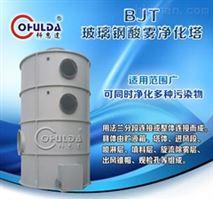 BJT玻璃钢酸雾净化塔|塑料酸雾净化塔