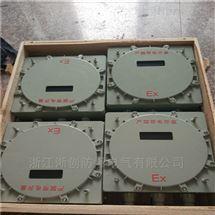BJX300*200*180防爆接线箱 不锈钢防爆箱壳体