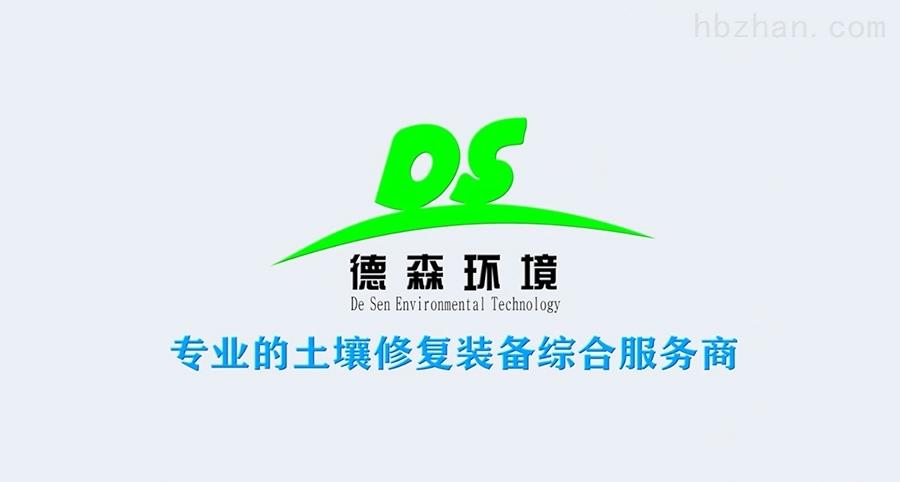 郑州德森环境/污染土壤修复设备厂家