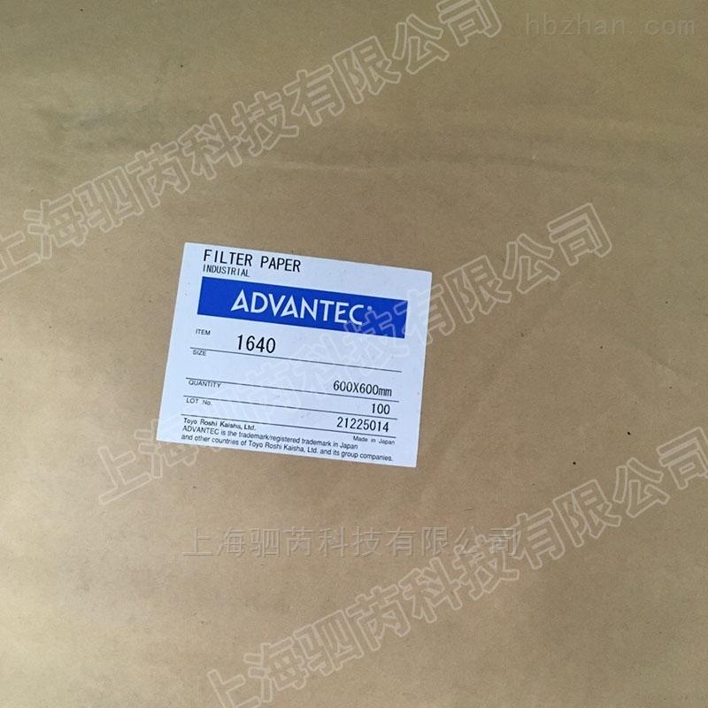 advantec1640号600*600mm工业滤纸