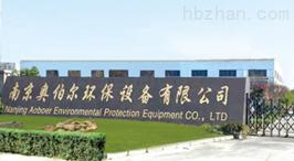 南京奥伯尔环保-产品展示大全