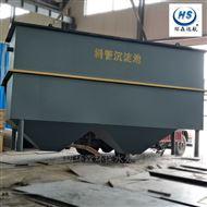 HS-CDC斜管沉澱池作用