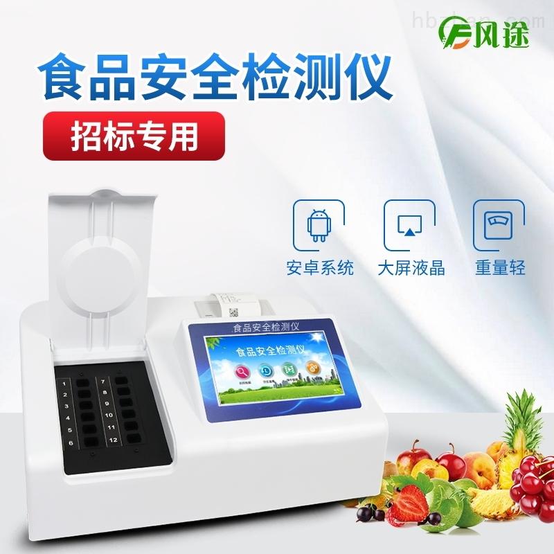 食品安全检测仪器价格