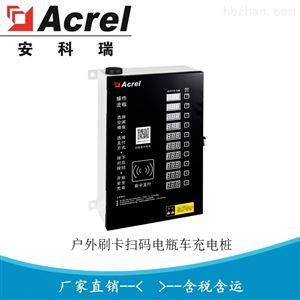 ACX10A-YHW电瓶车户外充电桩 小区电动自行车充电站