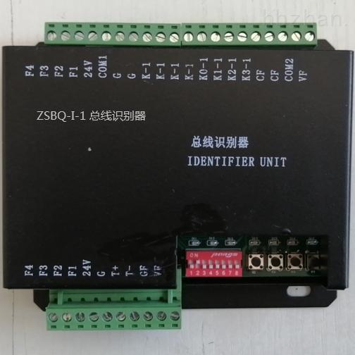 集中信息识别器 ZXSQ-12-220