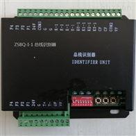 集中信息识别器厂家供应 ZXSQ-24-220-4