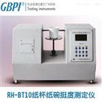 RH-BT10纸杯纸碗挺度测定仪工作使用方法