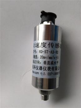 HD-ST-6振动速度变送器