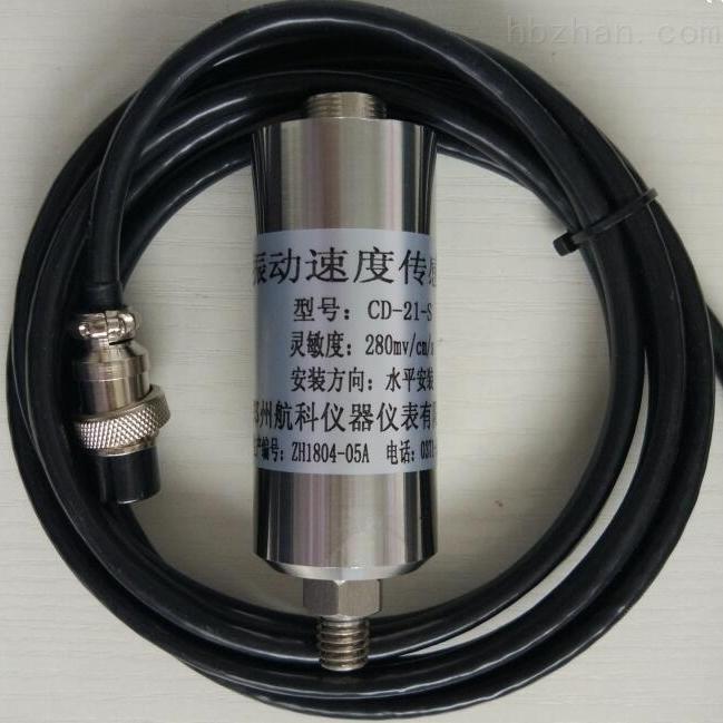 ST-2G ST-A2-B3 振动速度传感器