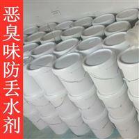 MT-105固体臭味剂