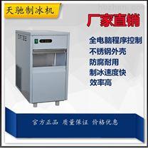 廊坊天驰实验室国产制冰机颗粒冰形哪有卖