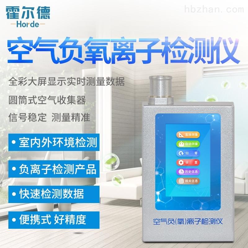 负氧离子测试仪