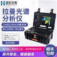 LH-LM拉曼光谱分析仪器