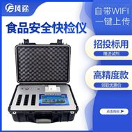 FT-G1800G1800食品安全检测仪