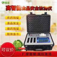 FT—G1800多参数食品安全快速检测仪