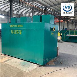 HS-DM甘肃地埋式一体化生活污水处理设备