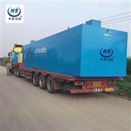 HS-YTH新农村一体化污水处理设施