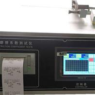 摩擦系数测定仪