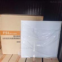 佛山照明LED面板灯星光40W 600x600龙骨安装