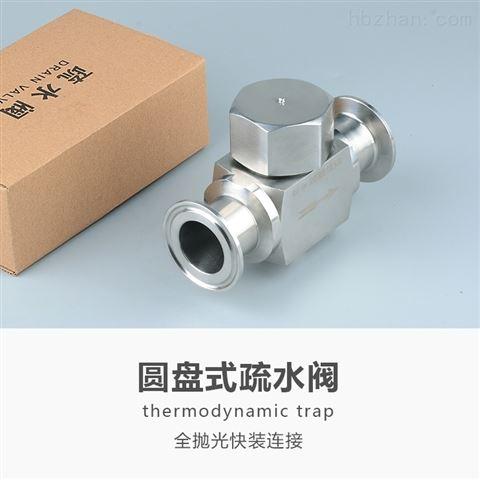 热动力式卫生级疏水阀