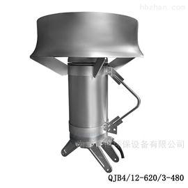 QJB1.5/4-1800化工污水处理潜水搅拌机 污水循环推流器