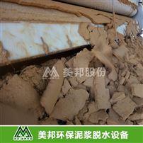 化州市制砂污泥脱水机