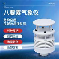 JD-WQX8扬尘在线监测仪安装厂家