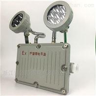 BYD-化工廠防爆雙頭應急標志燈
