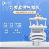 JD-WQX9一体化气象传感器