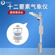 JD-WQX12智慧灯杆环境传感器