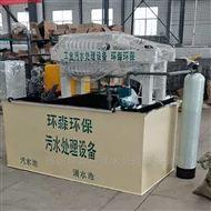 HS-YM陝西漢中印刷汙水設備