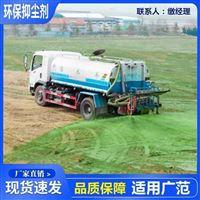 环保结壳抑尘剂