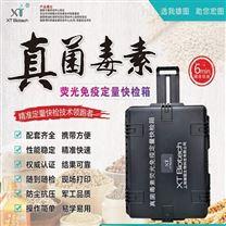 上海雄图粮食谷物真菌毒素快速定量检测系统