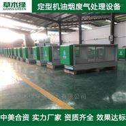 印染定型机废气处理方案