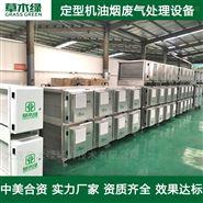 定型机废气净化方案