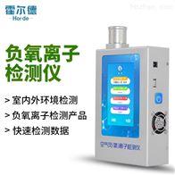 HED-FLZ-1环境负氧离子检测仪