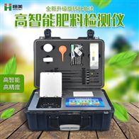 HED-FE肥料养分快速检测仪