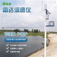 FT-SW1雷达流速监测系统