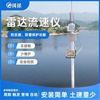 FT-SW2河道水位监测站